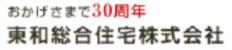 東和総合住宅株式会社