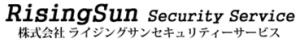 株式会社ライジングサンセキュリティーサービス