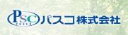 パスコ(株)