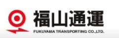 福山通運株式会社