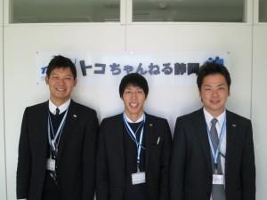 株式会社トコちゃんねる静岡