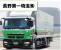 長野第一物流株式会社