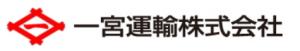 一宮運輸株式会社 関西支社