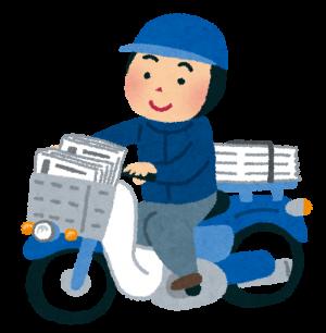 有限会社 鈴木新聞店
