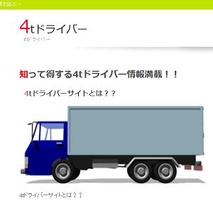 4tドライバー