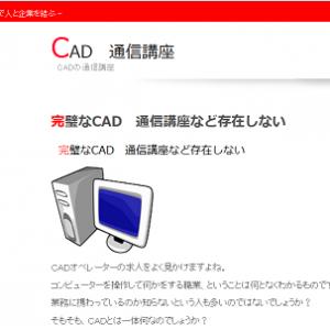 CAD 通信講座