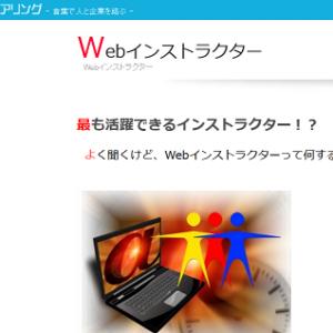 Webインストラクター