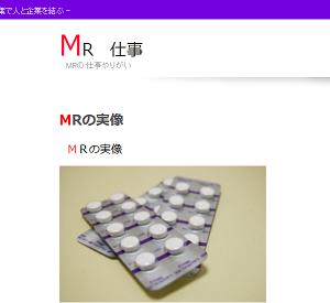 MR 仕事