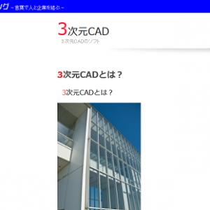 3次元CAD