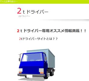 2tドライバー