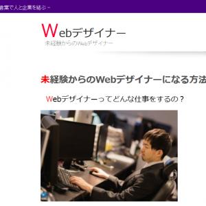 Webデザイナーサイト