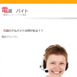 電話バイト