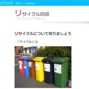 リサイクル回収サイト