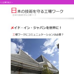 日本の技術を守る工場ワーク