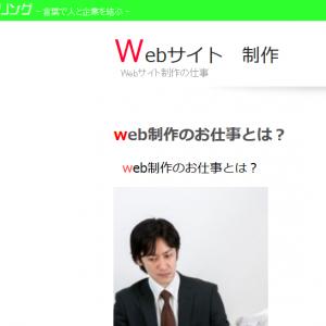 Webサイト制作 サイト