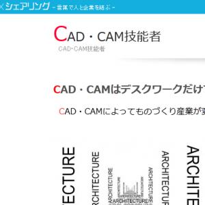 CAD・CAM技能者
