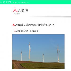 人と環境サイト