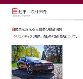 自動車 設計開発