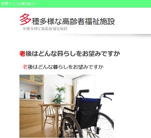 多種多様な高齢者福祉施設