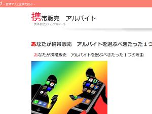 携帯販売 アルバイト