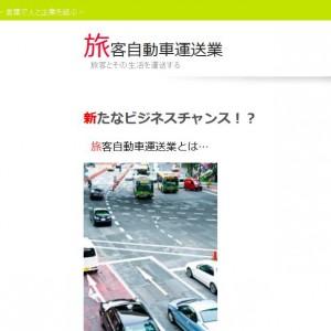 旅客自動車運送業