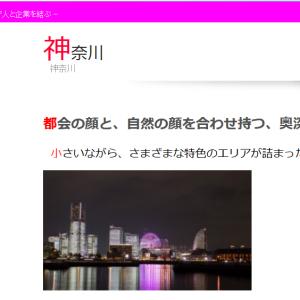神奈川サイト