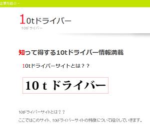 10tドライバー