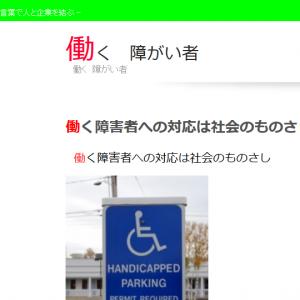 働く障がい者サイト